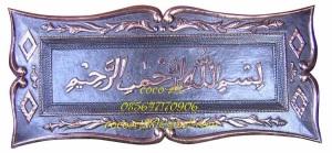 kerajinan kaigrafi logam tembaga dan kuningan